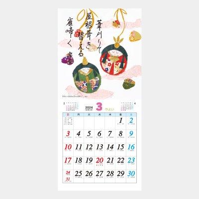 NK-476  ちぎり絵俳画集(段返し)