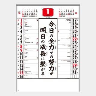 MW-11  「寿」格言入予定表