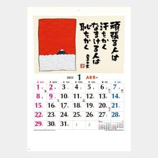 MW-39  人生楽々(錦山亭 金太夫 作品集)