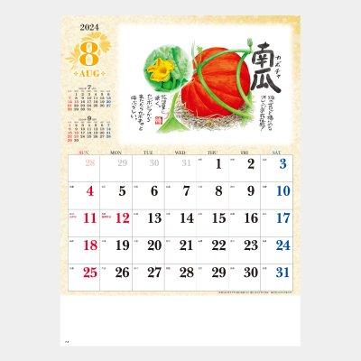 ND-133  B8草花遊心(田中陽一郎作品集)