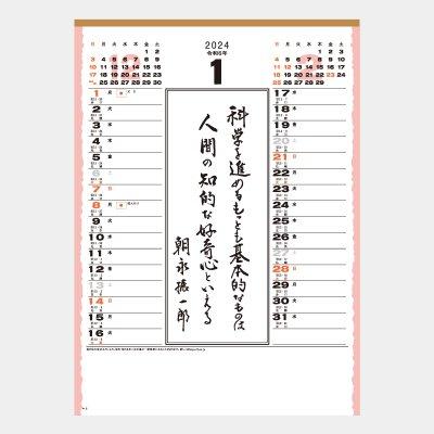 NF-234  金言名句集