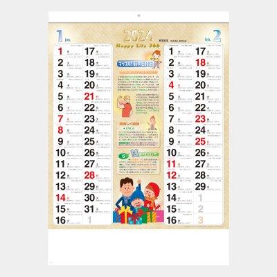 NP-30  健康カレンダー