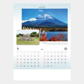 NP-801  富士六景 日本の至宝