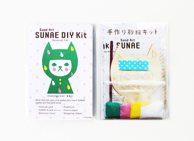 【砂絵キット】 -雨猫- SUNAE(sand art) DIY Kit -Raincoat Cat-