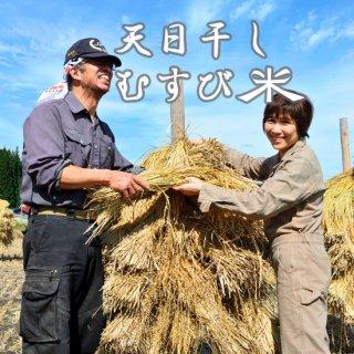 むすび米(天日干し)