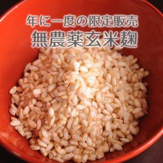 玄米麹(無農薬)
