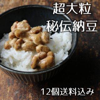 超大粒 秘伝豆納豆12個【送料込】
