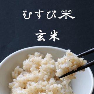 むすび米 玄米