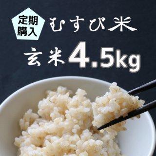 定期購入■むすび米玄米4.5kg