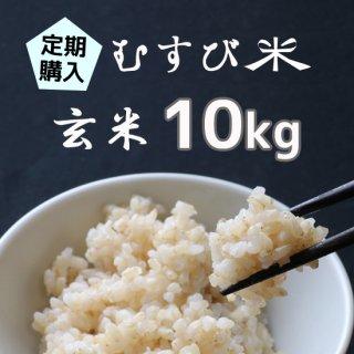 定期購入■むすび米玄米10kg