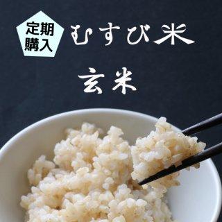 定期購入■むすび米玄米