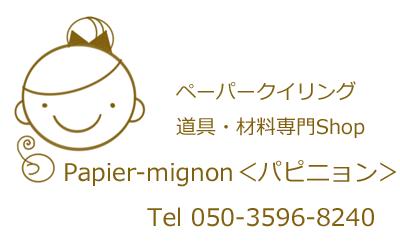 ペーパークイリング道具・材料専門Shop Papier-mignon<パピニョン>