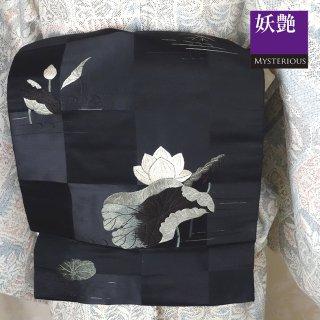 【名古屋帯】半襟付き 黒繻子地に蓮の華刺繍