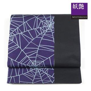 【京袋帯】蜘蛛の巣柄 ハローウィンにいかがでしょうか。