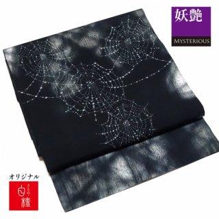 【名古屋帯】オリジナル新製品「蜘蛛の巣にきらめく水滴」黒い板目