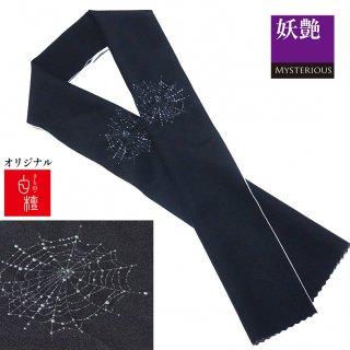 【半襟】オリジナル新製品「蜘蛛の巣にきらめく水滴」黒