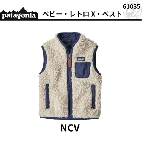 patagonia ベビー・レトロX・ベスト