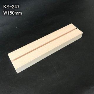 木製パネル立てW150(500個入)