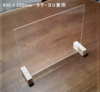 透明アクリル卓上パーテーション(木製台)小 タテ・ヨコ兼用