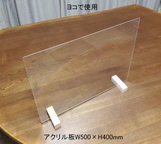 透明アクリル卓上パーテーション(木製台)500×400 タテ・ヨコ兼用(2ミリ厚)