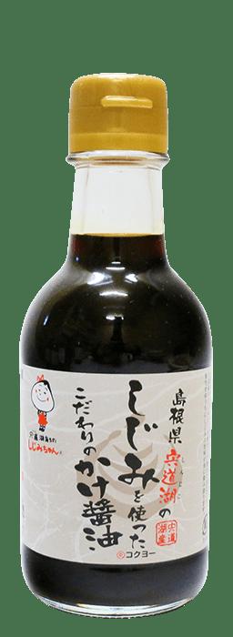 島根県宍道湖のしじみを使ったこだわりの  かけ醤油