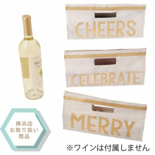 ◆FINAL SALE!◆【Mud Pie】ワインバッグ 麻素材 CELEBRATE CHEERS MERRY 3デザイン(4295018)