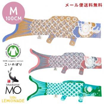 メール便送料無料 【Madame MO マダムモー】こいのぼり Mサイズ 100cm ターコイズ/ゴールド・/シルバー