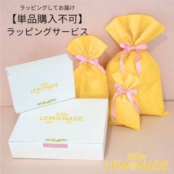 【ラッピングしてお届けします】Little Lemonade プレゼント用 ギフトラッピング包装 【※単品購入不可】