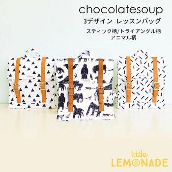 【chocolatesoup】3デザイン キッズサイズ レッスンバッグ/スティック柄/トライアングル柄/アニマル柄 チョコレートスープ(CS10041-STI/CS10041-TRI/CS-1004)