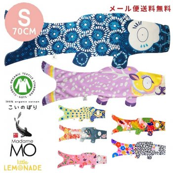 メール便送料無料 【Madame MO マダムモー】こいのぼり Sサイズ70cm KOINOBORI 9種類