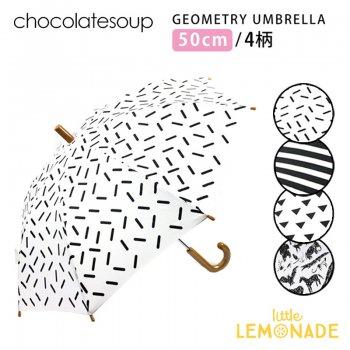 【chocolatesoup】キッズサイズM(50 cm)5種類の柄から選べる 傘/スティック ボーダー トライアングル アニマル