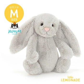 【Jellycat】 Bashful Silver Bunny Mサイズ グレー うさぎ バニー ぬいぐるみ ジェリーキャット (BAS3BS)