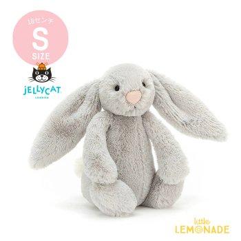 【Jellycat】 Bashful Silver Bunny Sサイズ グレー うさぎ バニー ぬいぐるみ ジェリーキャット (BASS6BS)