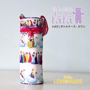 【fafa フェフェ】 LUCE | ボトルケース - スワン(5483-0001-g1)