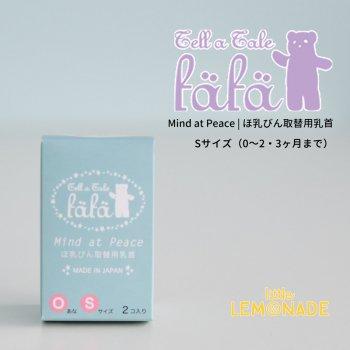 【fafa フェフェ】Mind at Peace | ほ乳びん取替口 - Sサイズ(0〜2・3ヶ月まで) 2コ入り(6083-0002-g1)