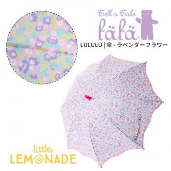 【fafa フェフェ】LULULU | 傘 - ラベンダー【105cm~120cm】(6883-0002)