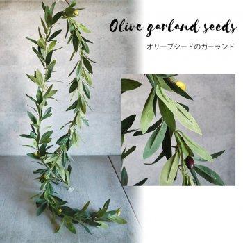 フェイクグリーン オリーブガーランドシーズ【メール便可】オリーブの実が付いたガーランド V04-0053
