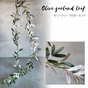 【オリーブガーランド リーフ】フェイクグリーン ガーランド スワール スワッグ V04-0052