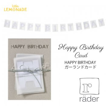 <img class='new_mark_img1' src='//img.shop-pro.jp/img/new/icons1.gif' style='border:none;display:inline;margin:0px;padding:0px;width:auto;' />【Rader】ホワイトHappy Birthdayガーランドカード(0134-160)