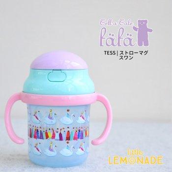 【fafa】TESS | ストローマグ - スワン 230ml(6591-0003-g1) フェフェ 白鳥 swan