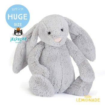 【Jellycat】 Hugeサイズ (XL) Bashful Silver Bunny バニー ぬいぐるみ うさぎ(BAH2BS)
