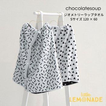 【chocolatesoup】ジオメトリー ラップタオル スティック柄/トライアングル柄 Sサイズ チョコレートスープ プールタオル(CS-10092-STICK/CS-10092-TRIANGLE)