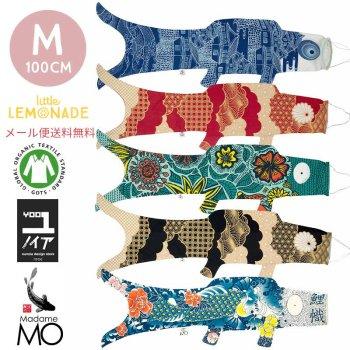 メール便送料無料 【Madame MO マダムモー】Mサイズ100cm こいのぼり koinobori indigo koi sweet lantern flamingo Skeleton