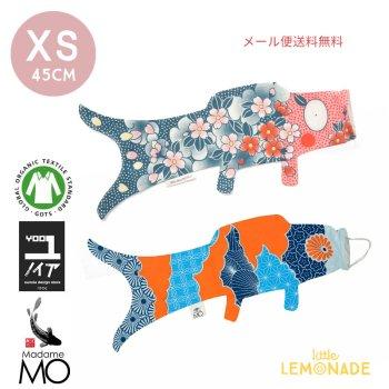 送料無料こいのぼり【Madame MO マダムモー】XSサイズ 45cm KOINOBORI/インディゴ サクラ 子どもの日