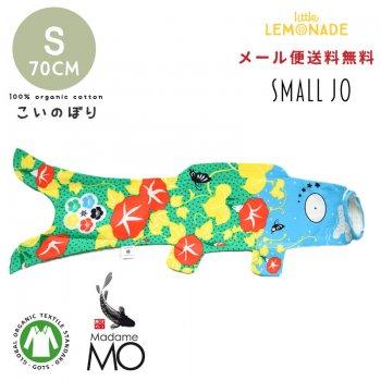 送料無料こいのぼり【Madame MO マダムモー】 Sサイズ 70cm KOINOBORI/スモールジョ— small jo こどもの日