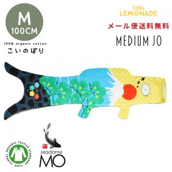 送料無料こいのぼり【Madame MO マダムモー】 Mサイズ 100cm KOINOBORI/ミディアムジョ— medium jo  こどもの日