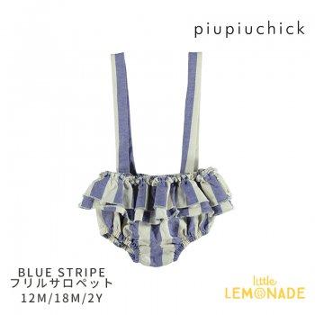 【piupiuchick】ブルーストライプ ベビーサロペット 2ヶ月 18ヶ月 2歳 ukati(354510011) SALE