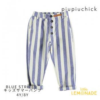 【piupiuchick】ブルーストライプ ワイドパンツ 【4歳 8歳】キッズサイズ 子ども服  ukati(354510861) SALE