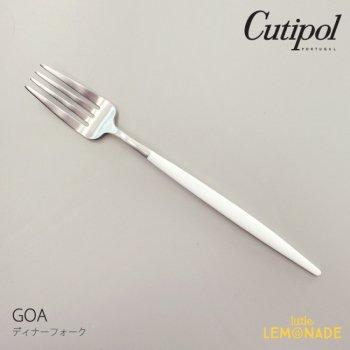 【Cutipol】クチポール GOA ホワイト/シルバー ディナーフォーク カトラリー 白 銀 テーブルフォーク  (39724401)