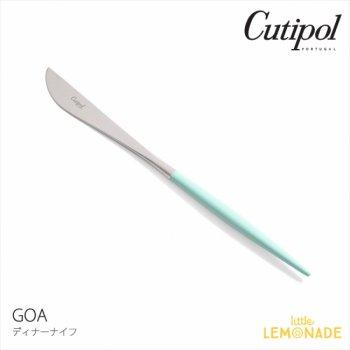 【Cutipol】クチポール GOA ターコイズ/シルバー ディナーナイフ カトラリー ブルー 青 銀 テーブルナイフ (39724671)